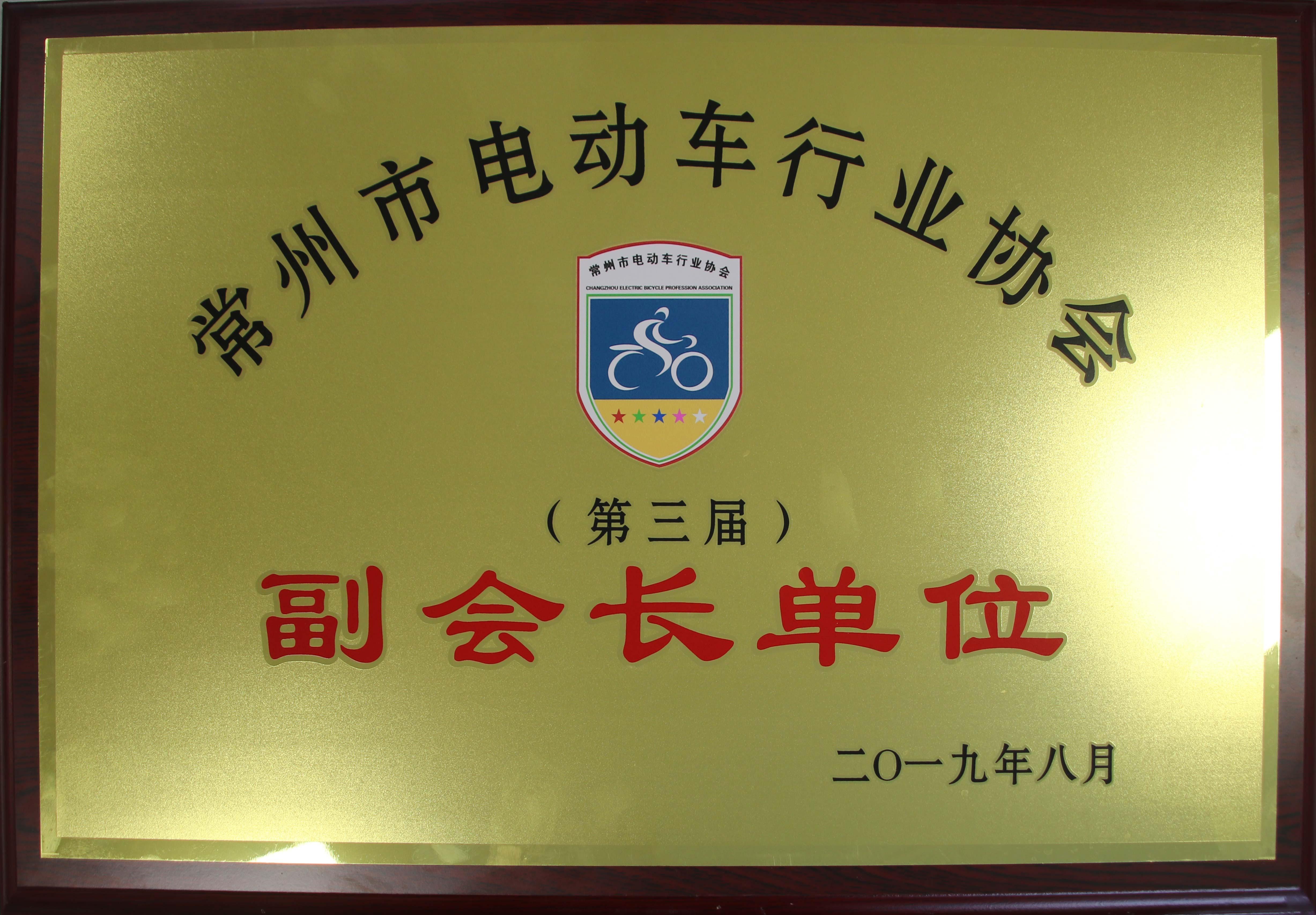 电动车行业协会