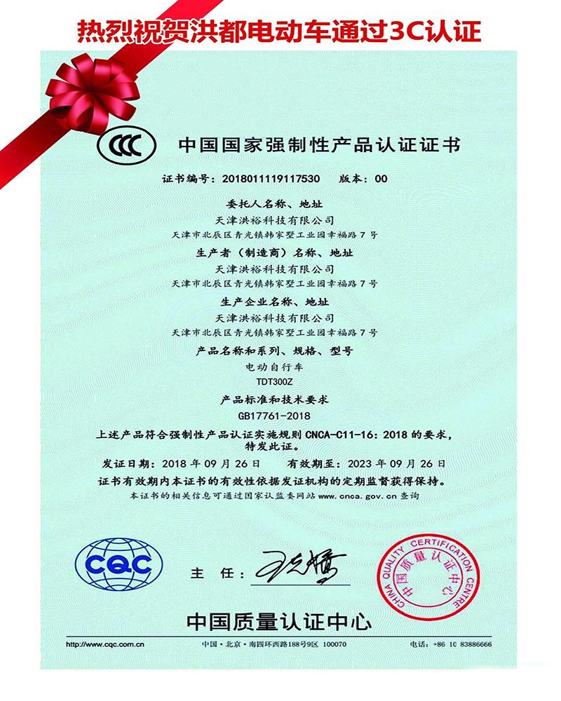 天津3C认证证书