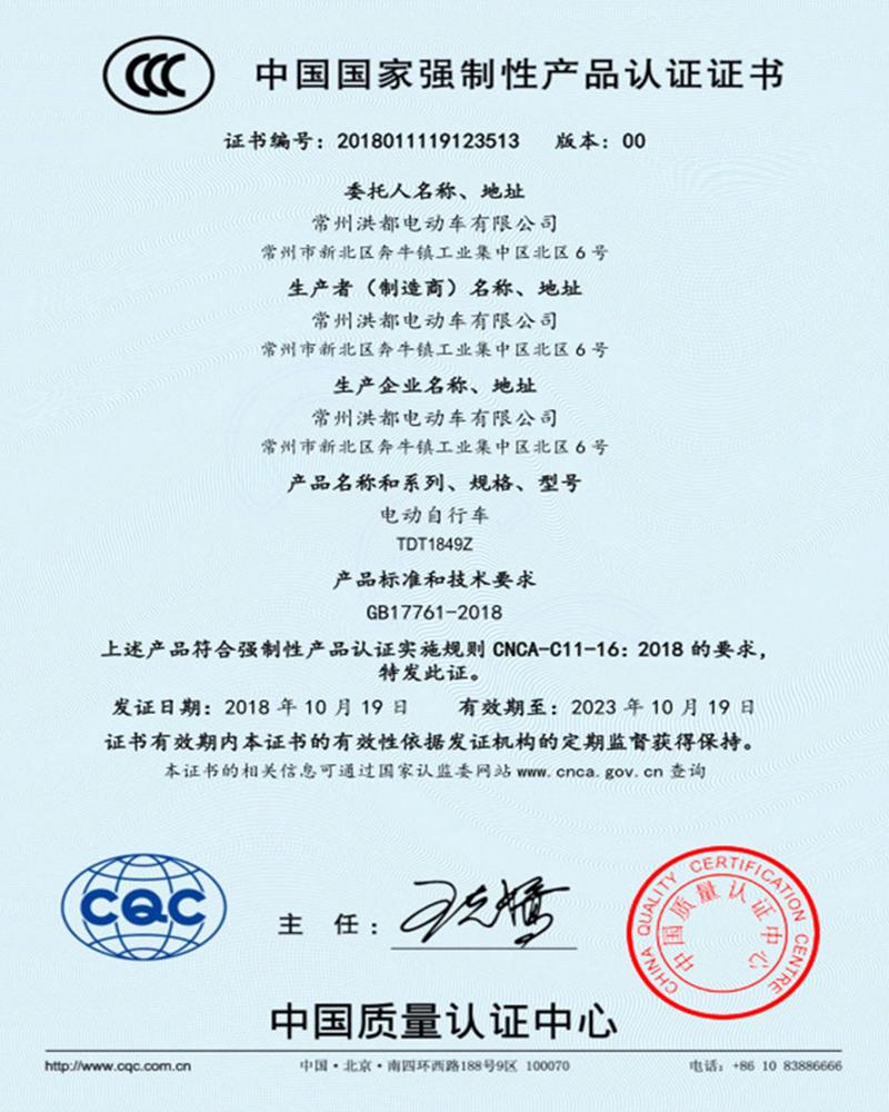 常州3C认证证书