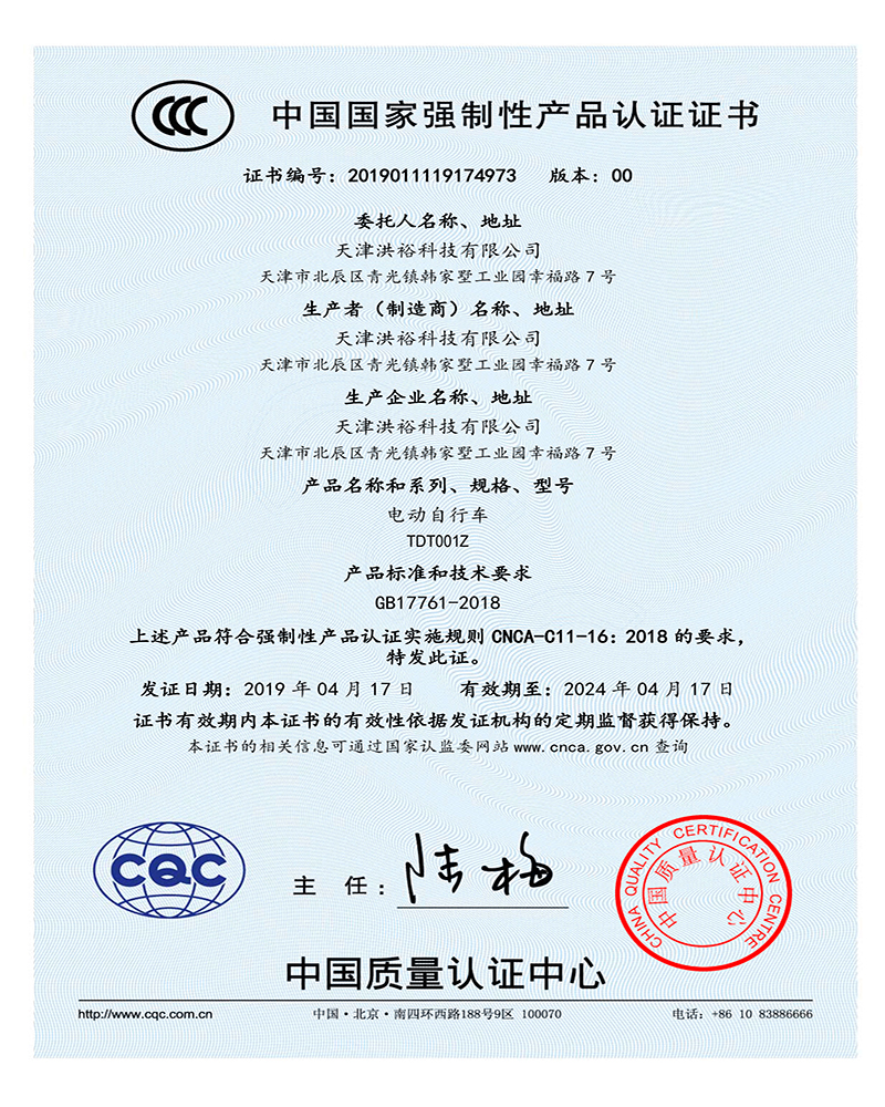 智豆3C认证证书