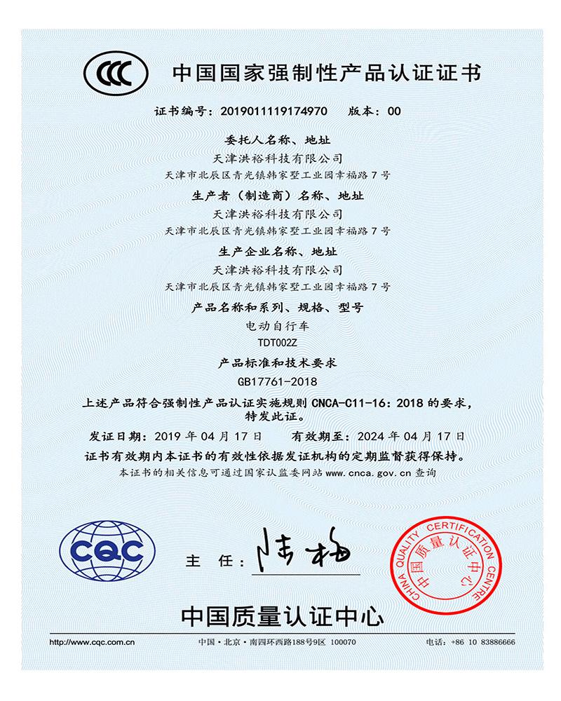 酷卡3C认证证书