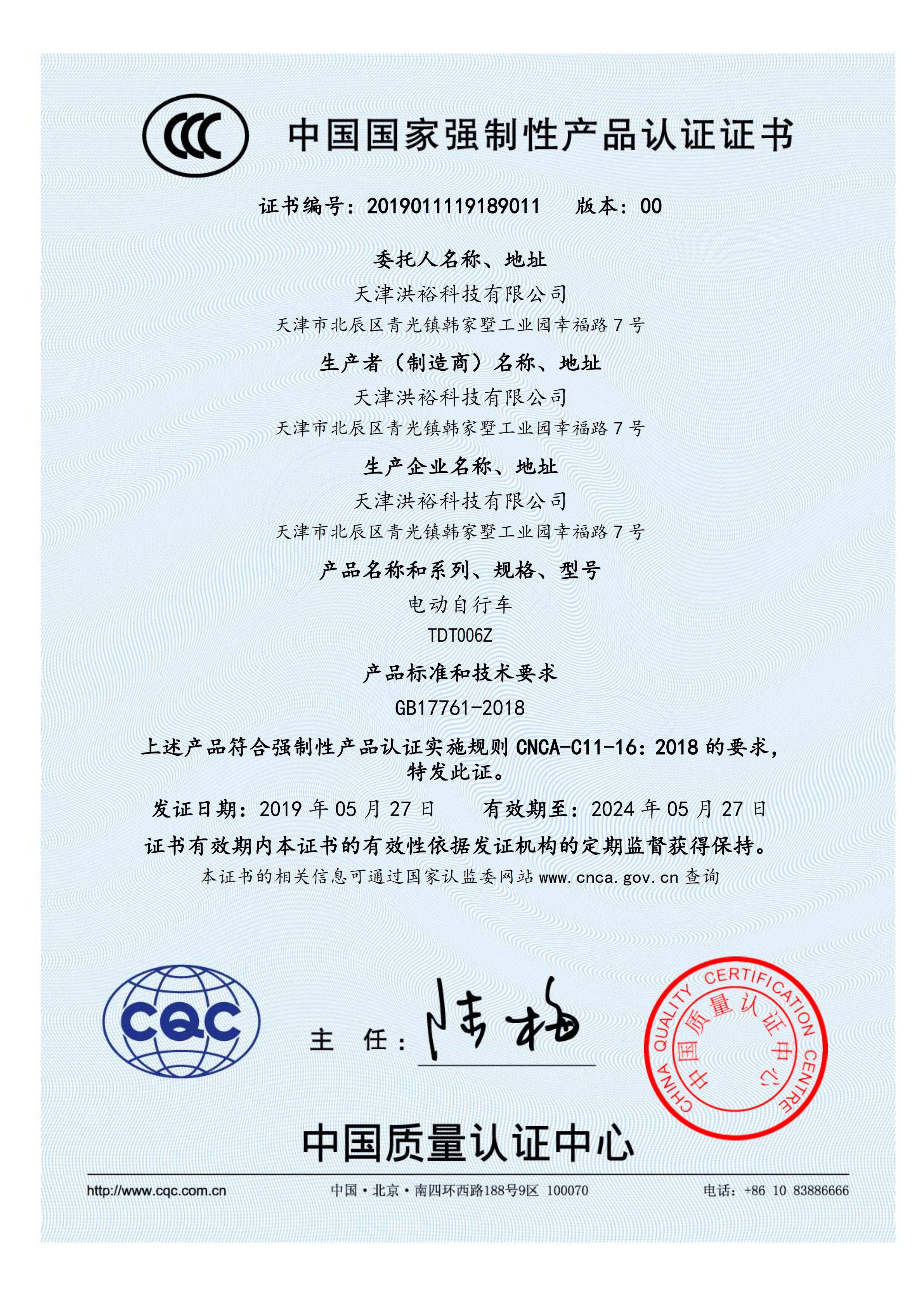 清豆3C认证证书
