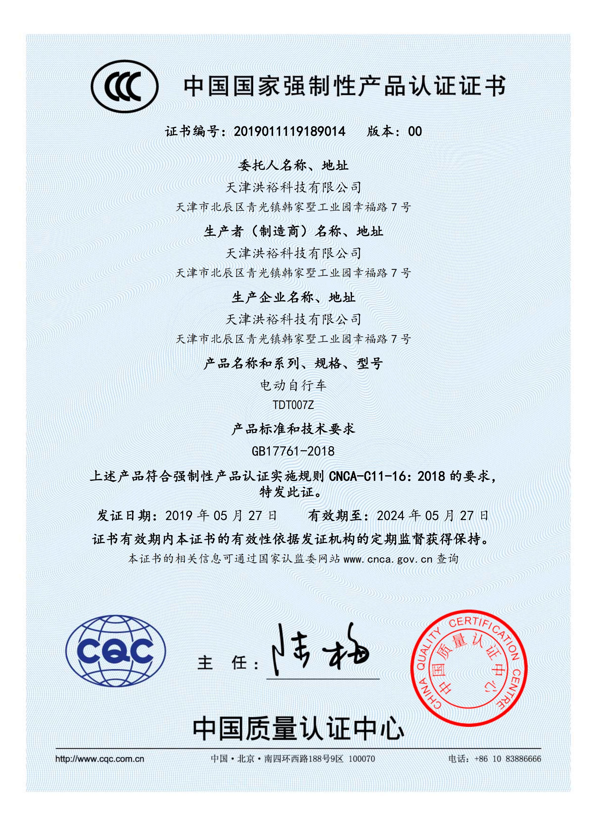 智诚3C认证证书