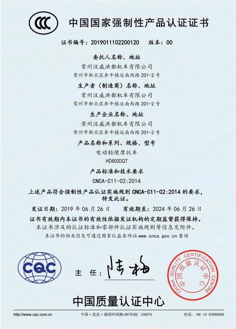 米炫3C认证证书