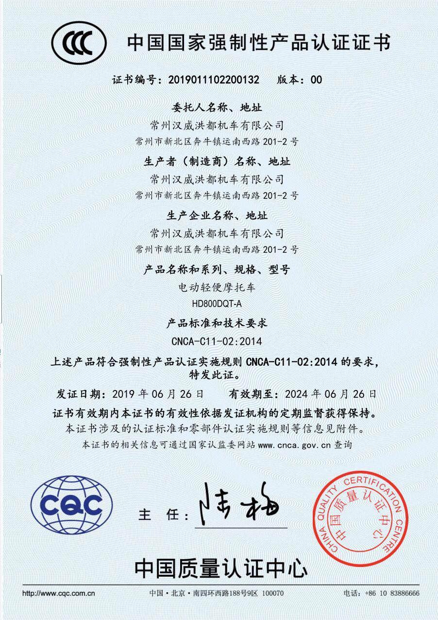 都炫3C认证证书