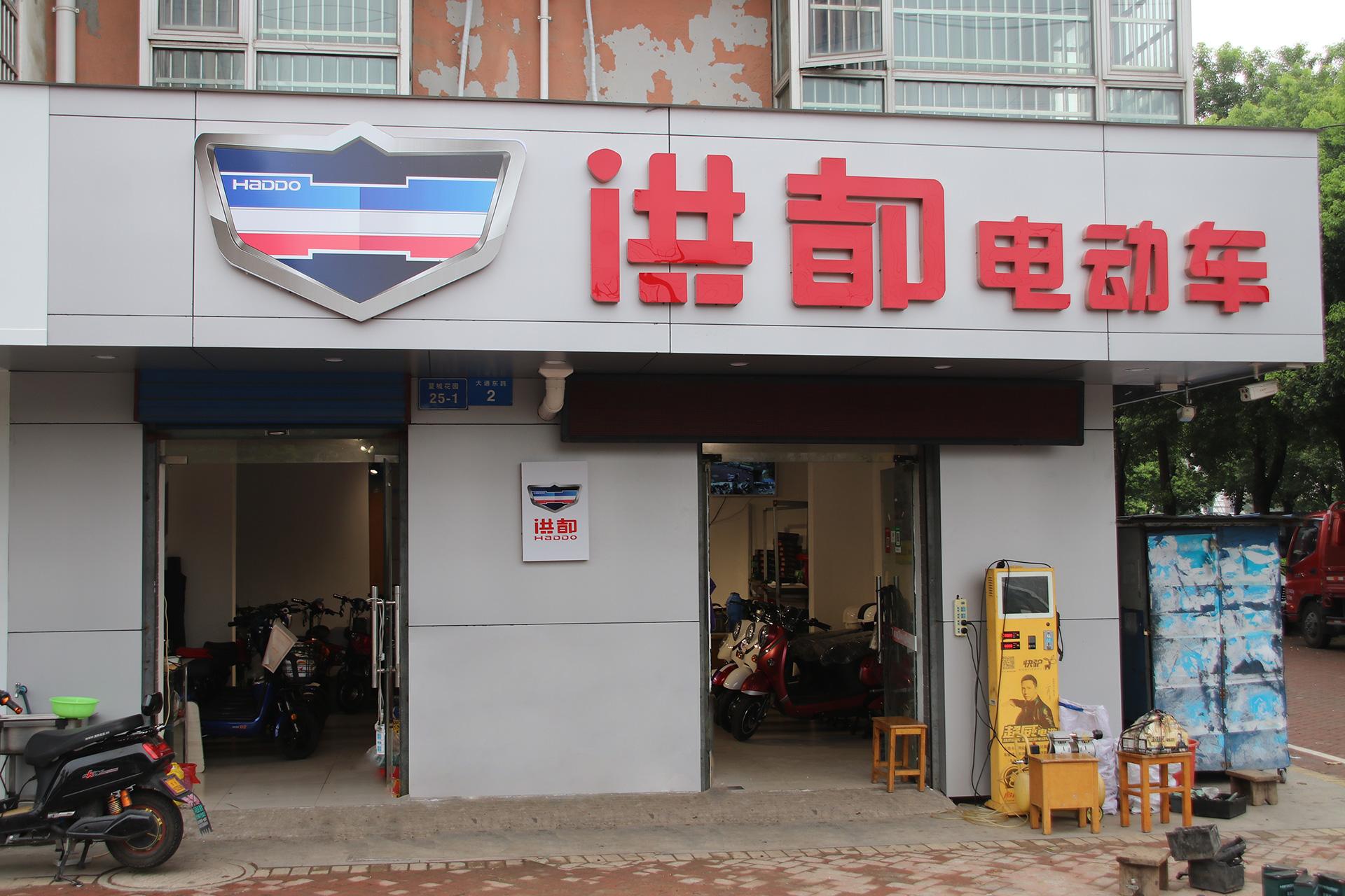 乐天堂fun88客户端下载阳湖大桥店